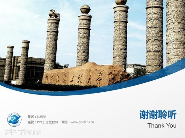 南京信息工程大学PPT模板下载_幻灯片预览图11