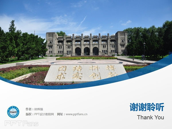 南京体育学院PPT模板下载_幻灯片预览图11