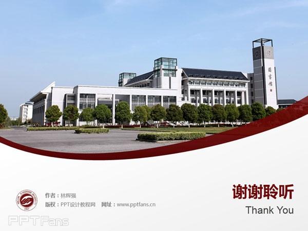 南京晓庄学院PPT模板下载_幻灯片预览图11
