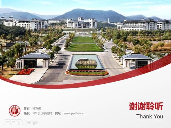 南京审计学院PPT模板下载_幻灯片预览图11