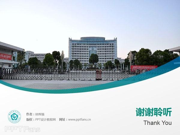 泰州职业技术学院PPT模板下载_幻灯片预览图11