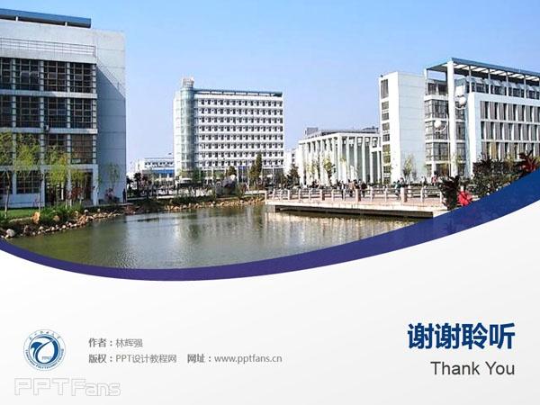 扬州市职业大学ppt模板下载