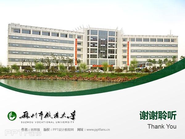苏州职业大学PPT模板下载_幻灯片预览图11