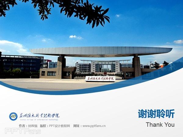 苏州信息职业技术学院PPT模板下载_幻灯片预览图11