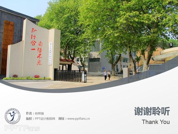 南京机电职业技术学院PPT模板下载_幻灯片预览图11