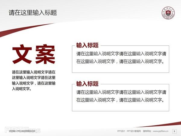 江苏师范大学PPT模板下载_幻灯片预览图6