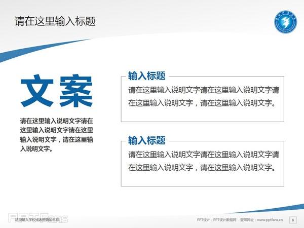 金陵科技学院PPT模板下载_幻灯片预览图6