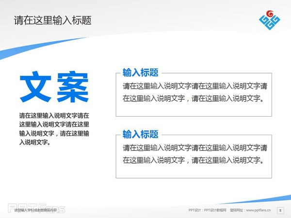 徐州工程学院PPT模板下载_幻灯片预览图6