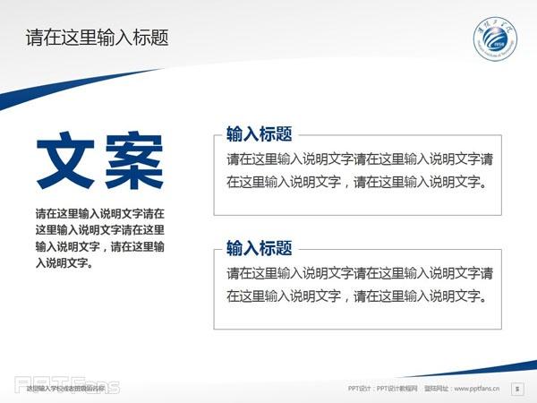 淮阴工学院PPT模板下载_幻灯片预览图6