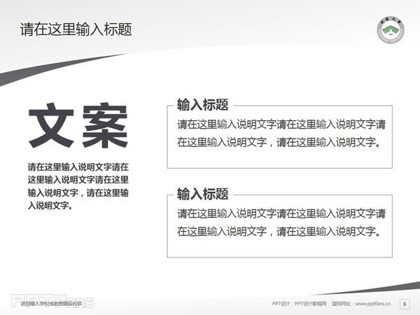 南通大学PPT模板下载_幻灯片预览图6