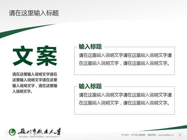 苏州职业大学PPT模板下载_幻灯片预览图6