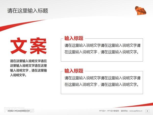 江苏商贸职业学院PPT模板下载_幻灯片预览图6