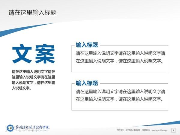 苏州信息职业技术学院PPT模板下载_幻灯片预览图6