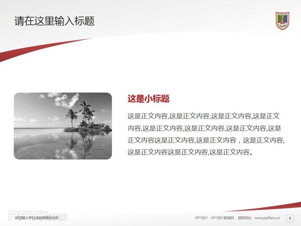 南京医科大学PPT模板下载_幻灯片预览图4