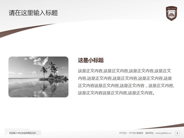 江苏第二师范学院PPT模板下载_幻灯片预览图4