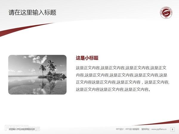 南京晓庄学院PPT模板下载_幻灯片预览图4