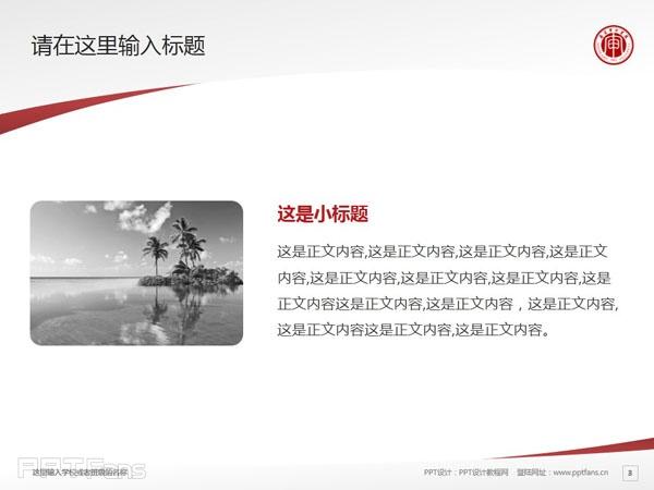 南京审计学院PPT模板下载_幻灯片预览图4