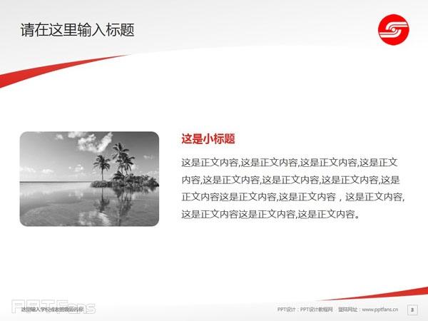 沙洲职业工学院PPT模板下载_幻灯片预览图4
