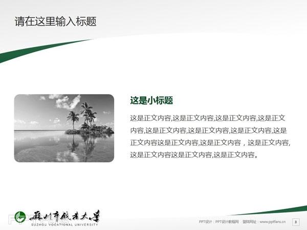 苏州职业大学PPT模板下载_幻灯片预览图4