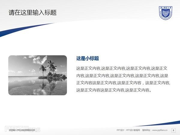 南京邮电大学PPT模板下载_幻灯片预览图4