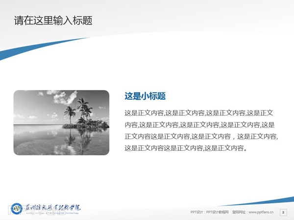 苏州信息职业技术学院PPT模板下载_幻灯片预览图4