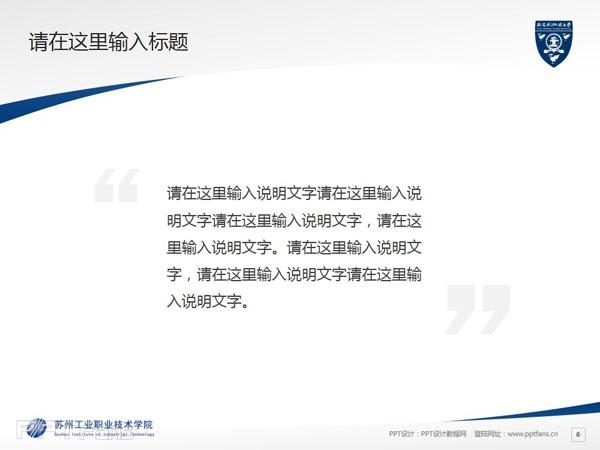 苏州工业职业技术学院PPT模板下载_幻灯片预览图7