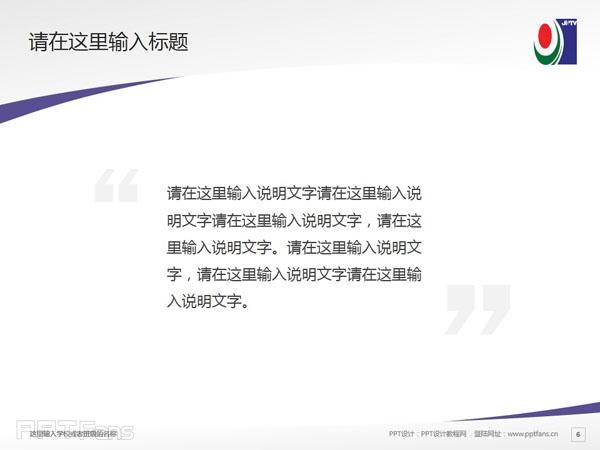江南影视艺术职业学院PPT模板下载_幻灯片预览图7
