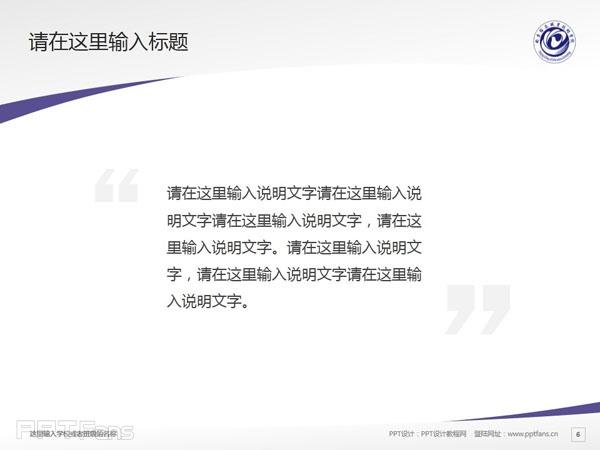 南京信息职业技术学院PPT模板下载_幻灯片预览图7