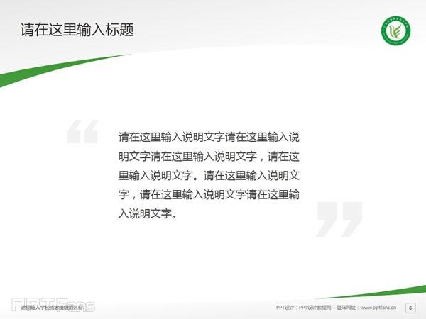 江苏农林职业技术学院PPT模板下载_幻灯片预览图7