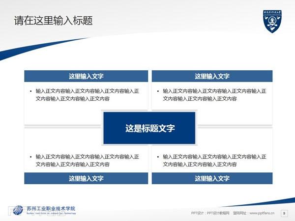 苏州工业职业技术学院PPT模板下载_幻灯片预览图10