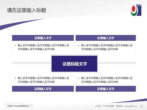 江南影视艺术职业学院PPT模板下载_幻灯片预览图10