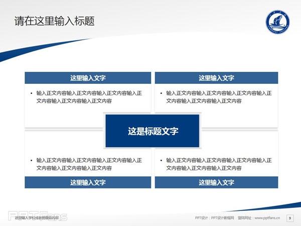 江海职业技术学院PPT模板下载_幻灯片预览图10