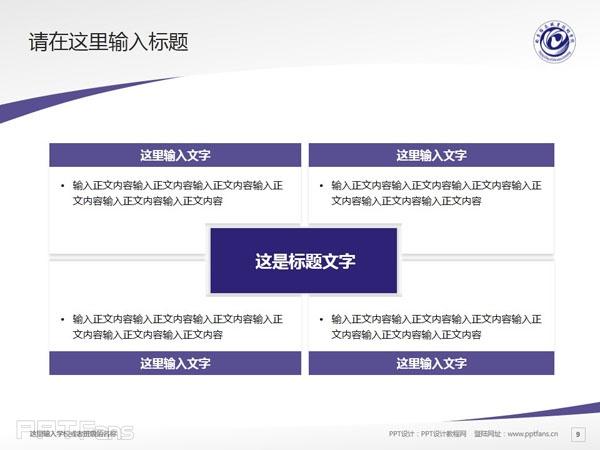 南京信息职业技术学院PPT模板下载_幻灯片预览图10