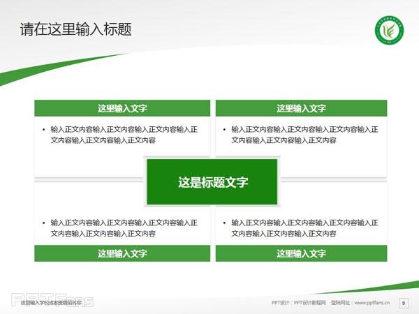 江苏农林职业技术学院PPT模板下载_幻灯片预览图10