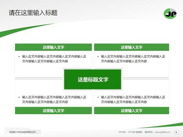 江阴职业技术学院PPT模板下载_幻灯片预览图10
