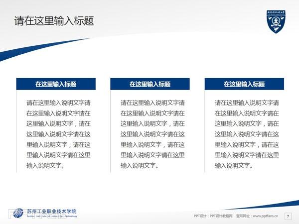苏州工业职业技术学院PPT模板下载_幻灯片预览图8