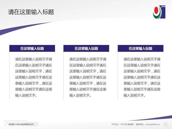 江南影视艺术职业学院PPT模板下载_幻灯片预览图8