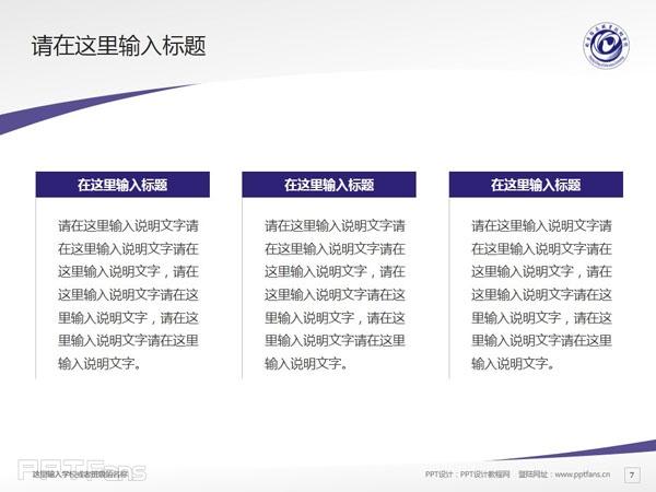南京信息职业技术学院PPT模板下载_幻灯片预览图8