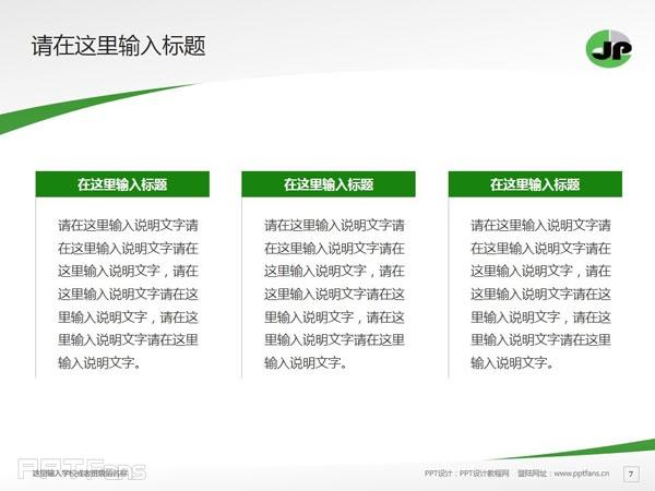 江阴职业技术学院PPT模板下载_幻灯片预览图8