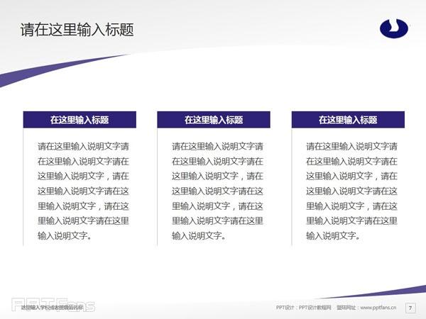 硅湖职业技术学院PPT模板下载_幻灯片预览图8