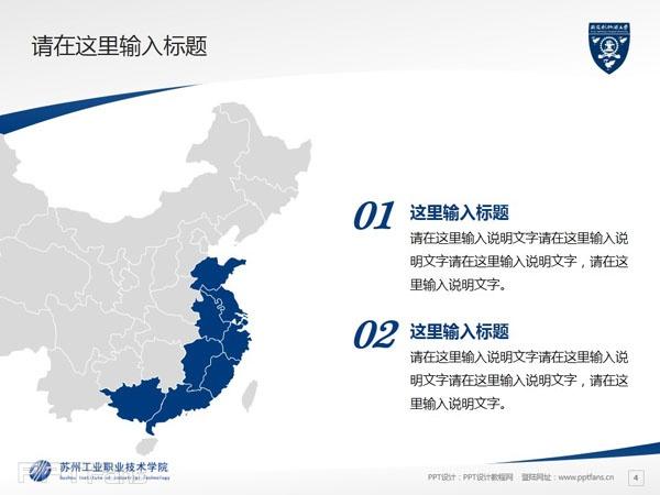 苏州工业职业技术学院PPT模板下载_幻灯片预览图5