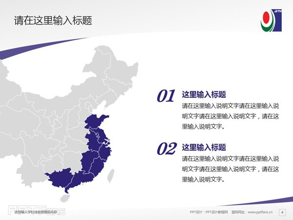江南影视艺术职业学院PPT模板下载_幻灯片预览图5