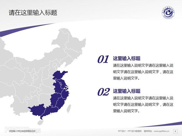 南京信息职业技术学院PPT模板下载_幻灯片预览图5