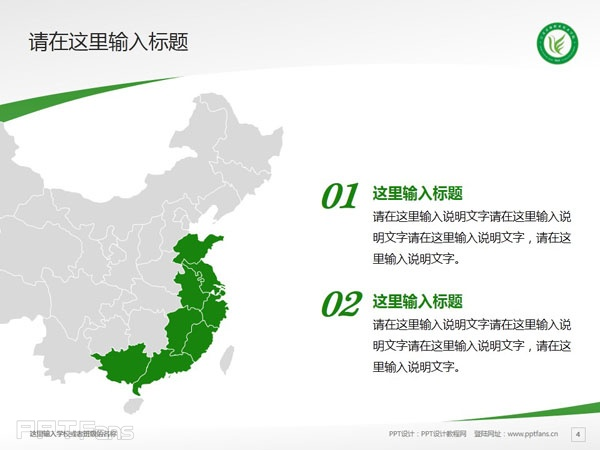 江苏农林职业技术学院PPT模板下载_幻灯片预览图5