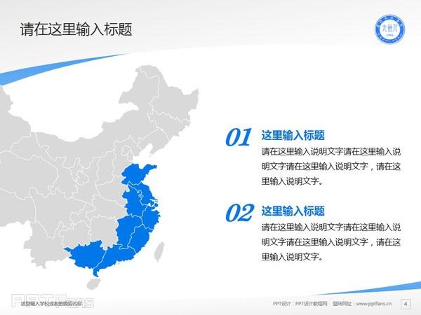 九州职业技术学院PPT模板下载_幻灯片预览图5