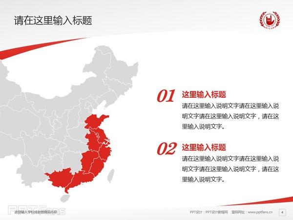 南京特殊教育职业技术学院PPT模板下载_幻灯片预览图5