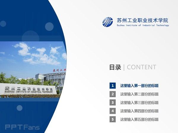 苏州工业职业技术学院PPT模板下载_幻灯片预览图2