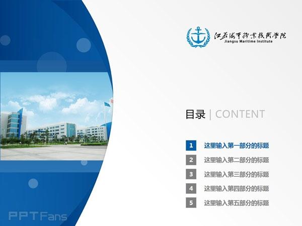 江苏海事职业技术学院PPT模板下载_幻灯片预览图2
