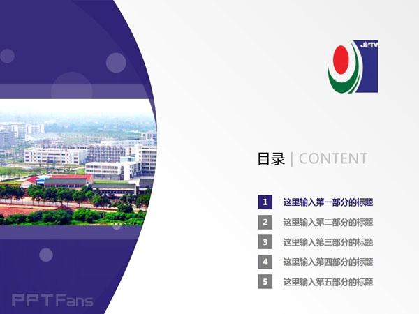 江南影视艺术职业学院PPT模板下载_幻灯片预览图2