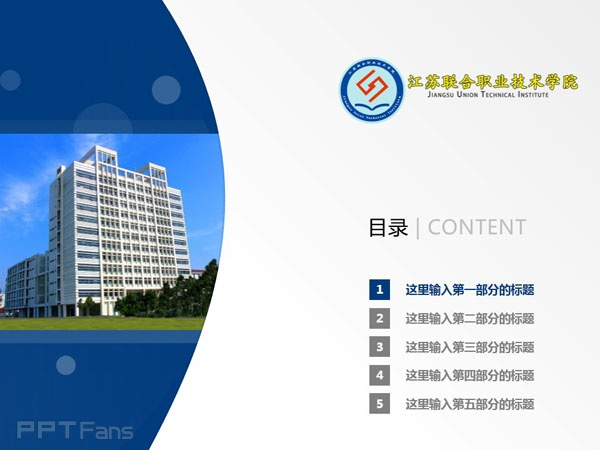 江苏联合职业技术学院PPT模板下载_幻灯片预览图2